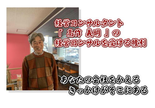 9.高作コンサル.JPG
