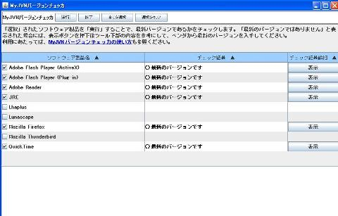 バージョンチェッカー.JPG