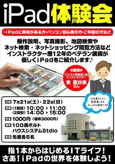 【イベント】iPad体験会.jpg