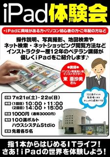【イベント】iPad体験会2.jpg