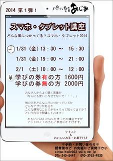 スマホ・タブレット講座.JPG