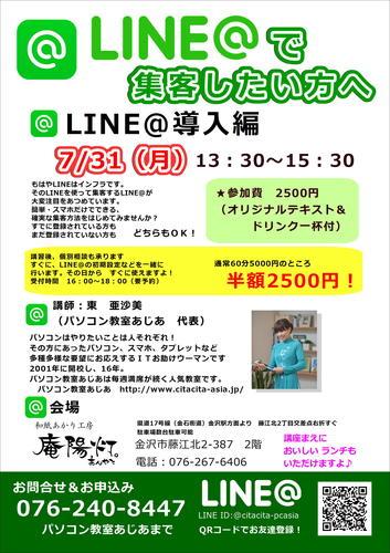 LINE731.JPG