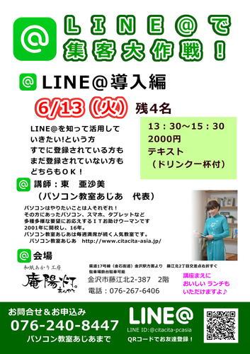 LINE@6月.JPG