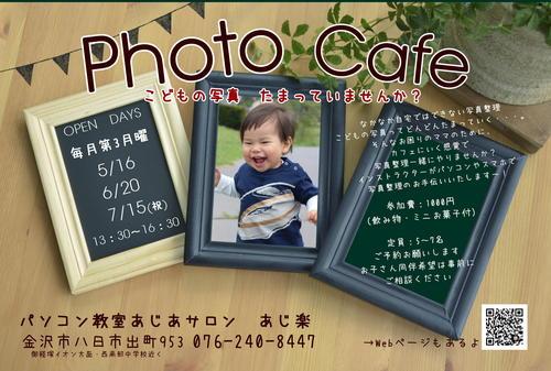 Photocafe.JPG