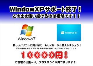 XP終了.JPG