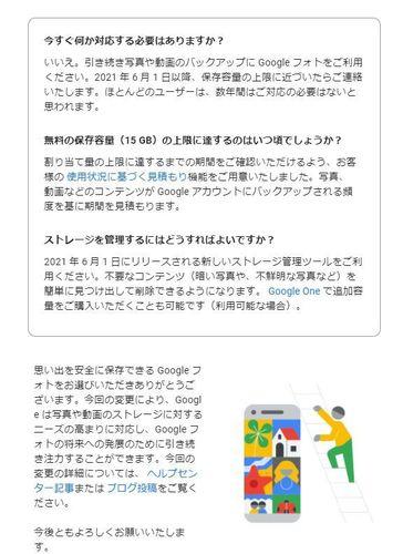 googleフォト2.JPG