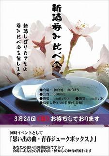 s-新酒呑み比べ.jpg