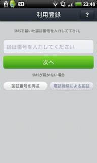snap20120408_234850.jpg