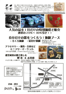 ssA4_裏面.jpg